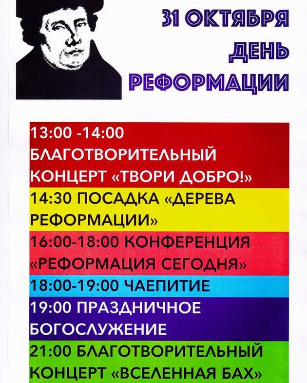 """""""Реформация: от конфронтации к диалогу"""""""