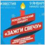 Рождественский благотворительный концерт «Зажги Свечу»