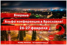 Альфа в Ярославле
