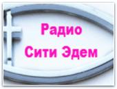 """Межконфессиональное христианское молодёжное радио """"Сити Эдем"""""""