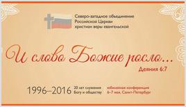 Юбилейная конференция «И Слово Божье росло...»