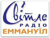 Светлое Радио «Еммануил»