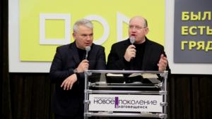Конференция «Был, есть и грядет»