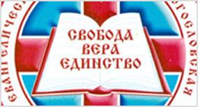 Набор в богословскую академию