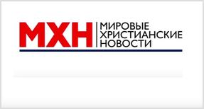 Мировые христианские новости  от 14.09.16