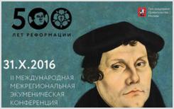 II Международная межрегиональная экуменическая конференция «Реформация и культура»