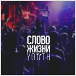 Новый альбом команды прославления Слово Жизни Youth