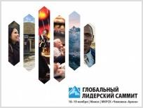Глобальный лидерский саммит 2016 в Беларуси