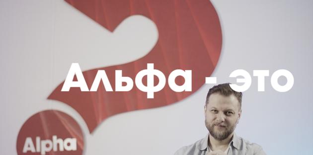20-ти летие Альфы в России