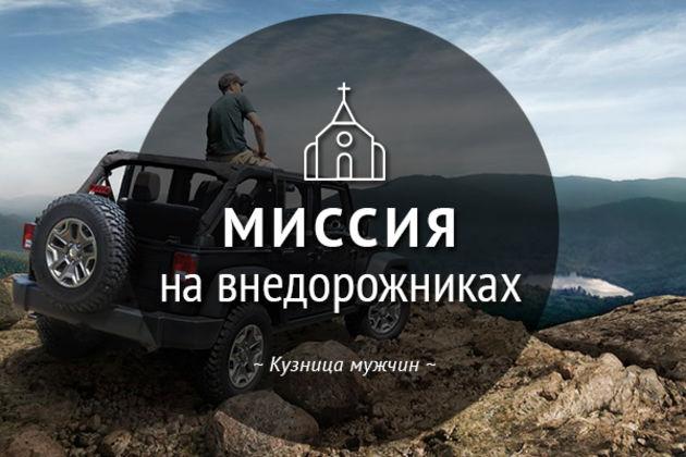 Приглашаем в миссионерскую экспедицию на внедорожниках