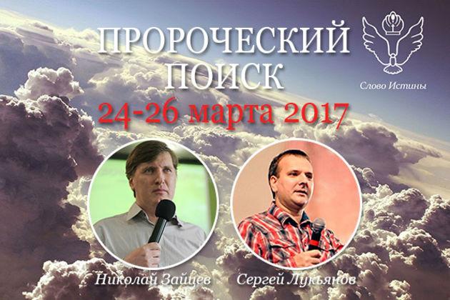 """Ежегодная конференция """"Пророческий поиск"""""""