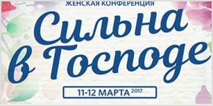 """Женская конференция""""Сильна в Господе"""""""