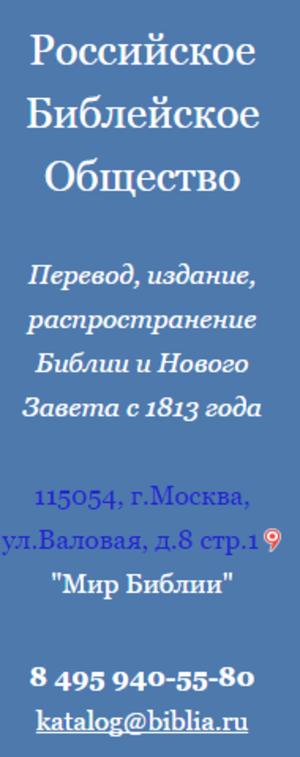 Электронные версии библейских изданий
