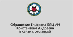 Обращение епископа ЕЛЦ АИ в связи с отставкой