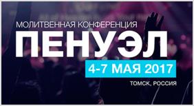 """""""Пенуэл"""" в Томске"""