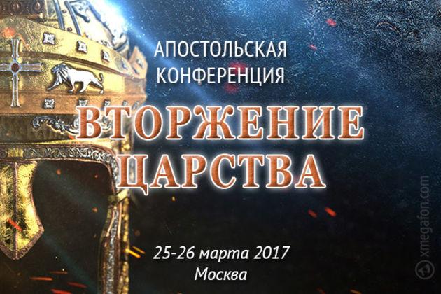 """Апостольская конференция """"Вторжение Царства"""""""
