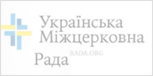 Равин стал главой Украинского Межцерковного Совета