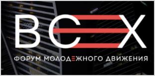 """Форум Молодежного Движения """"Всех"""""""