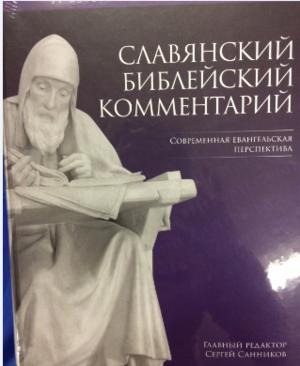 """""""Славянский Библейский комментарий """""""