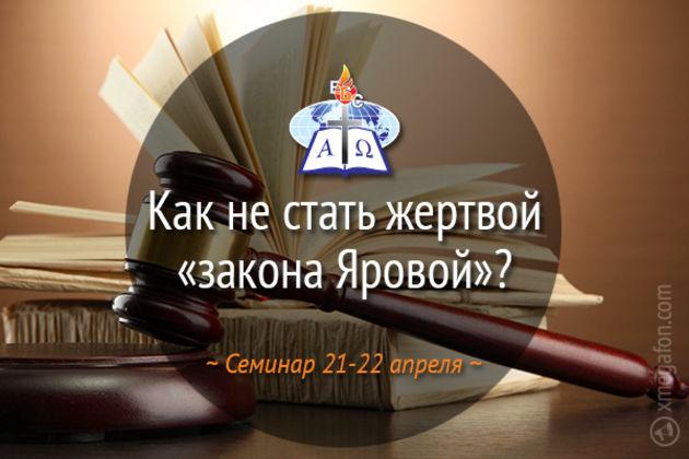 """Как не стать жертвой """"Закона Яровой""""?"""
