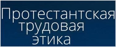 Принимает ли трудовую этику Реформации русская душа?