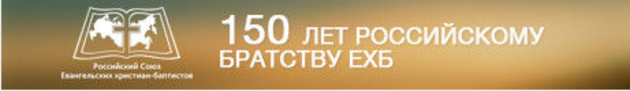 Фестиваль-конгресс 150-лет РС ЕХБ