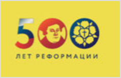 Межконфессиональная конференция «500 лет Реформации»