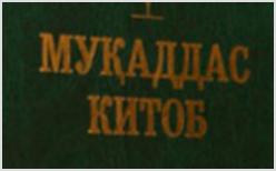 Впервые Библия переведена на Узбекский язык