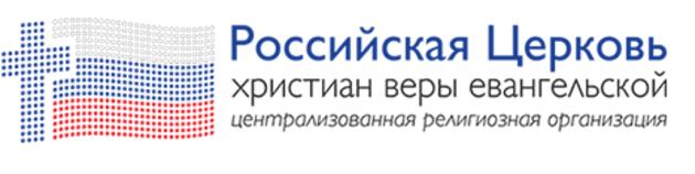 В РЦ ХВЕ 12 июня – день молитвы о России