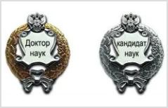 В РФ появятся свои доктора теологии