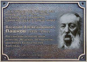 200-лет Евангельскому Движению в России