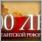 """Пасторская конференция """"500 лет протестантской Реформации"""""""