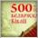 500-летие Библии Франциска Скорины