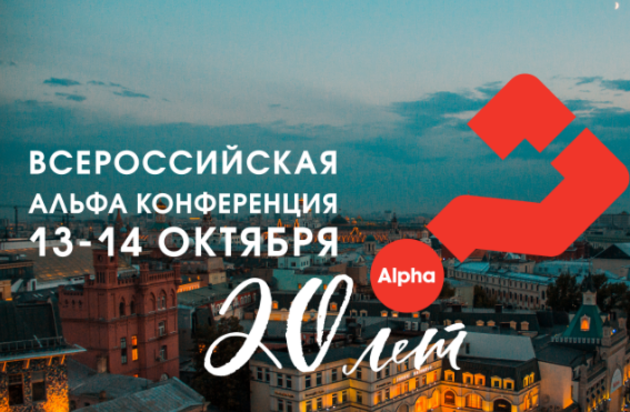 20 лет Альфы в России