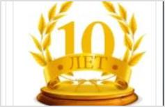 10-ть лет «Божьей истины»