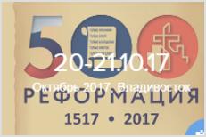 VIII съезд Евангельских христиан Приморского края