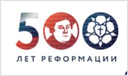 500-летие Реформации в Доме Пашкова