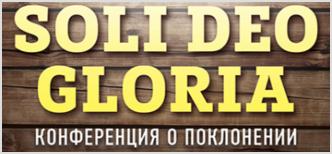 Soli Deo Gloria 2017