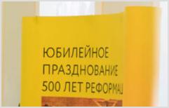 "Празднование 500-летия Реформации / Москва ""Дом Пашкова"""