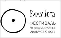 """Международный фестиваль короткометражного кино """"Вижу Бога"""""""