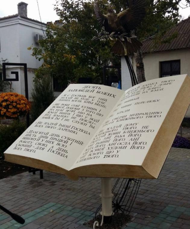 Памятник десяти заповедям
