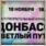 Благотворительный концерт в помощь Донбассу
