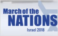 Марш Наций в Израиле