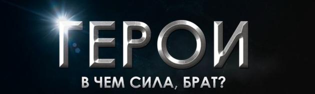 «Герои2018»