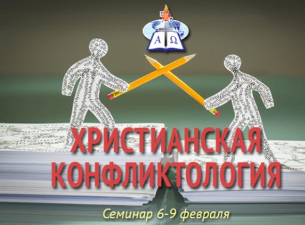 """""""Христианская конфликтология"""""""