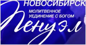 «Пенуэл» в Новосибирске