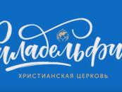 Всероссийская конференция РЦ ХВЕ