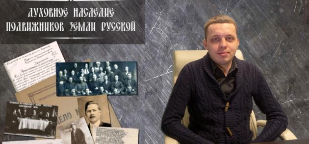 О проекте «Духовное наследие подвижников земли русской»