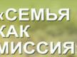 """""""Семья как миссия"""""""