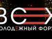 """Форум Молодёжного движения """"Всех"""""""